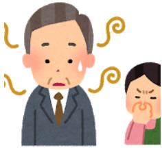 家庭訪問は臭い対策を怠ると終了する