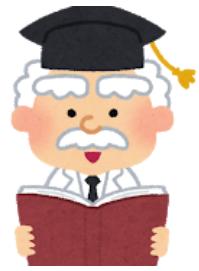 教師になるための準備として幅広い教養を学ぶべし