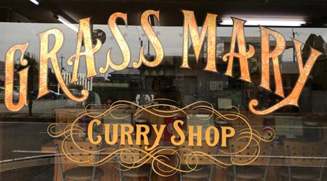 橿原市の耳成山近くにあるグラスマリーカレーの窓ガラスロゴ