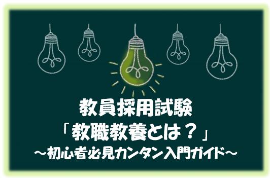 教員採用試験「教職教養とは?」カンタン入門ガイドアイキャッチ