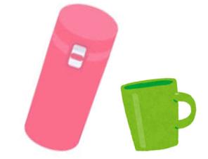 水筒とコップは新任教師の大切な準備物