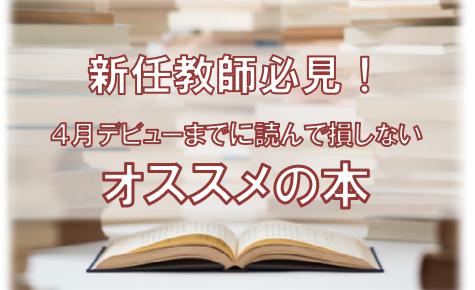 新任教師オススメの本