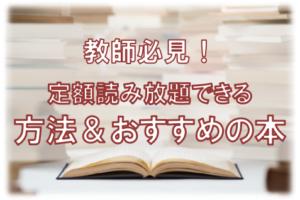 定額読み放題できる教師向けのおすすめ本
