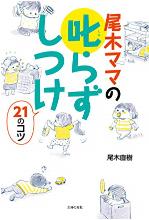 尾木ママの本も教師に役立つ