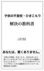 新任教師、現役教師におすすめの定額読み放題の本「不登校・ひきこもり解決の教科書」の写真