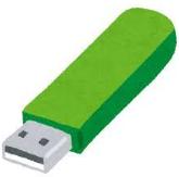 USBメモリは教師の必需品