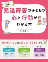 発達障害理解への第一歩を助ける新任教師必読のおすすめ本
