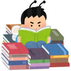教師生活の成否を握る読書による教養アップ