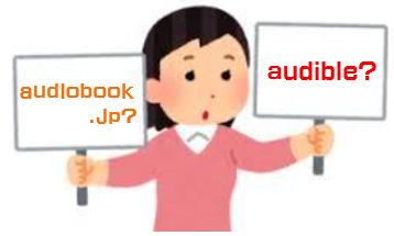 オーディオブックを始めるならaudiobook.jpかaudible(オーディブル)の二択