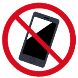 スマホやパソコンは禁止