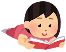 読書がオススメ