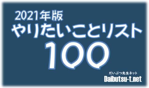 2021やりたいことリスト100アイキャッチ