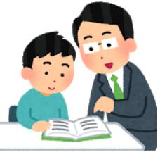 教師にとって大切な教育技術
