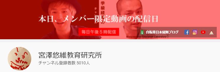 新任教師が着任準備に使えるYoutubeチャンネル「宮澤悠維教育研究所」