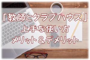 教師とクラブハウス~使い方・メリット・デメリットの紹介~アイキャッチ