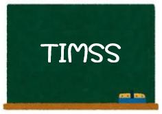 教員採用試験で狙われる教育時事問題「TIMSS」