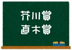 教員採用試験で狙われる時事問題「芥川賞と直木賞」