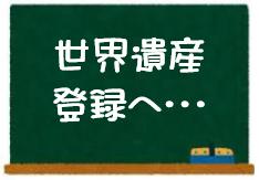 世界自然遺産登録へ・・・が教員採用試験の時事問題で出題されるかも