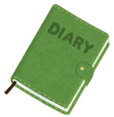 教育実習日誌