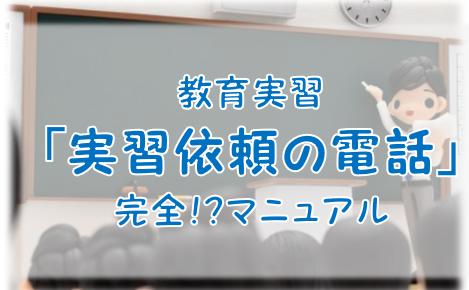 教育実習依頼の電話マニュアルアイキャッチ