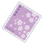 切手の貼り方にも気をつけよう