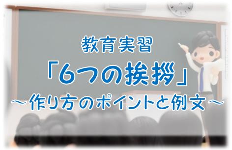 教育実習挨拶文の作り方と例文アイキャッチ