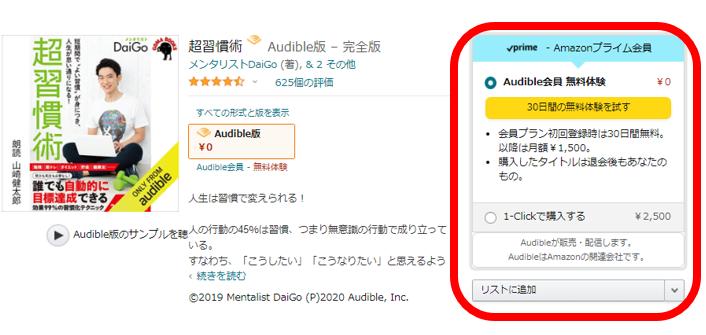 Amazonオーディブルの申込図2