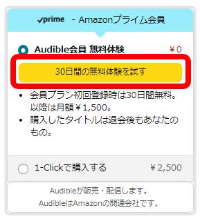 Amazonオーディブルの申込図3