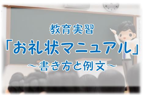 教育実習お礼状マニュアルアイキャッチ